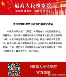 贵州检察机关依法对袁仁国决定逮捕