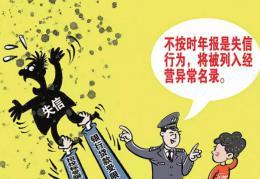 湖南省市場監管局提醒:還有最后30多天!年報再不報后果很嚴重