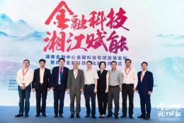 湖南首个金融科技孵化器揭牌运营