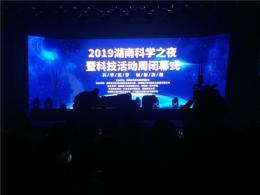 2019年湖南科学之夜晚会举行