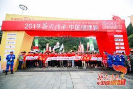 薪火傳承健康路,薪火傳承·中國健康跑瀏陽站今日開跑