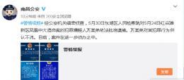 警方通报南昌红谷滩杀人案:嫌疑人被依法批准逮捕