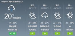 湖南南部降雨持续 局地还有暴雨出现
