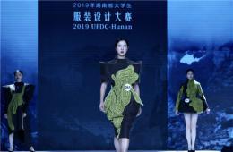 行走的藝術,視覺的盛宴——2019年湖南省大學生服裝設計大賽決賽完美落幕