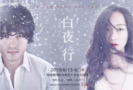 """东野圭吾原著""""神还原"""" 音乐剧《白夜行》下周登陆长沙"""