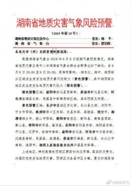 湖南多地发布地质灾害风险预警,湘西部分地区橙色预警