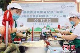 1627个!一小时包粽子最多世界纪录在湖南汨罗诞生