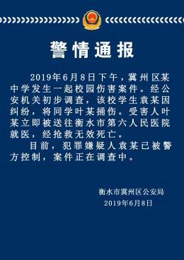 河北一中学在校生将同学捅伤致死,嫌疑人已被控制