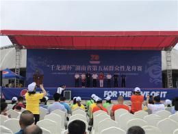 湖南第五届群众性龙舟赛决赛举行 14支?#28216;?#31454;渡千龙湖