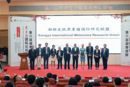 湘雅皮肤黑素瘤国际研究联盟成立,联动海内外搭建诊疗新平台