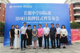 湖南第一所IBDP世界学校正式诞生,长郡获全球最受认可的国际文凭组织授权
