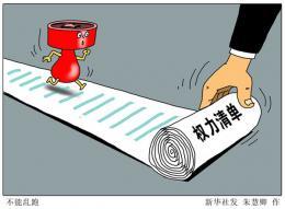 清风时局   村委会吃盒饭为何花掉7000多元