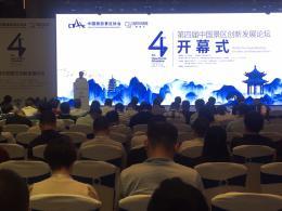 大咖共話文旅創新發展,第四屆中國景區創新發展論壇長沙開幕