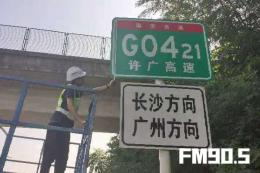 速看!7月起,湖南這15條高速將迎來新名字!
