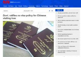 伊朗批準對中國游客實行免簽入境政策 落地時間尚未公布