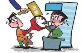"""介紹司機""""辦證""""獲利 岳陽兩男子買賣國家證件罪獲刑"""