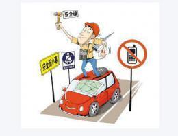 道路千萬條,行車規范第一條:省高警局、省運管局聯合約談20多家省外客運企業