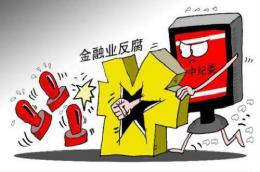 金融反腐出重拳!中國太平洋財產保險股份有限公司慈利支公司原經理陳建清接受紀律審查和監察調查