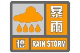 预警!湘中、湘西南部分地区发生突发性地质灾害风险大