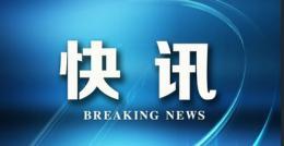 快讯!湘江湘潭站已超历史最大流量,目前水位仍在上涨