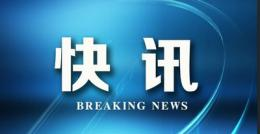 湖南省应急厅迅速调拨物资发往灾区