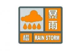 湖南省氣象臺發布暴雨橙色預警