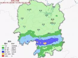 截至13日20时湖南9站超过警戒水位,省水文局发布洪水橙色预警