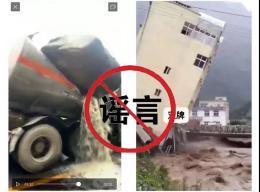 网传油罐车在双牌被砸、双牌河边楼房倒塌视频 双峰回应系谣言