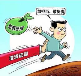 给受不实举报的党员干部澄清正名 湖南澄清多起不实举报