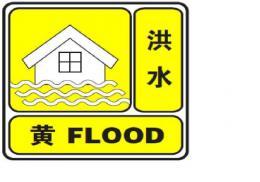 黄色预警!捞刀河长沙城区、长沙县河段将出现超警洪水