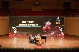 """70把低音提琴同奏《我和我的祖国》——首届""""振音""""国际低音提琴音乐节在长沙奏响"""