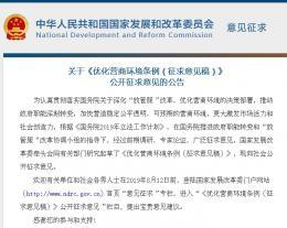《优化营商环境条例》将出台,行政机关不得违约拖欠中小企业的服务款