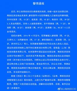 上海一知名主持人被刑拘,涉非法经营证券案