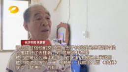 72岁爹爹攒3.5万元准备养老,谁知老年公寓项目停了,钱也拿不回来