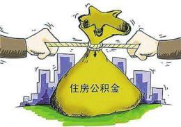 湖南一男子谎称代办公积金 套取个人信息后诈骗近90万元