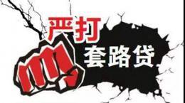 """涉案金额700万!长沙一""""套路贷""""犯罪集团诈骗300余人,17人被起诉"""