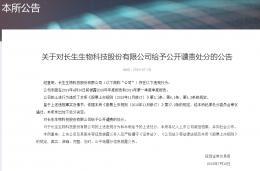 深交所:对长生生物科技股份有限公司给予公开谴责处分