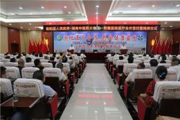 强基层惠百姓,湖南中医附一院集团衡阳县医院揭牌