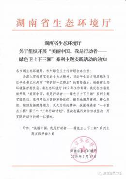 """""""绿色卫士下三湘""""活动将深入湖南122个县市区开展五大行动"""