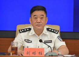 吉林省公安厅党委副书记、常务副厅长刘培柱接受纪律审查和监察调查