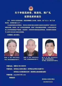 """警方回应""""9旬夫妇被扫黑"""":2老人辱骂民警、阻挠调查"""