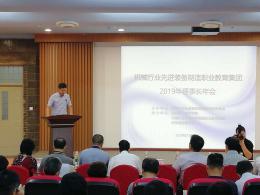 机械行业先进装备制造职业教育集团2019年理事长年会在沈阳召开
