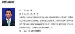 华春莹接棒陆慷任外交部新闻司司长 陆慷新职公开
