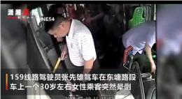 长沙一乘客晕倒婉拒送医,回家后先给这个人打电话报平安