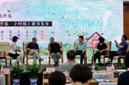《大作家·小时候》新书发布,韩少功等当代知名作家雁城共话旧时光