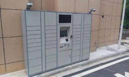 好消息!智能快件箱將納入城市新建小區公建配套