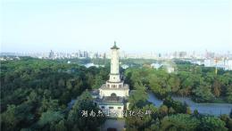 """""""爱我人民爱我军""""快闪湖南烈士公园"""