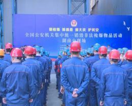 震撼!湖南省集中銷毀非法槍爆物 6352支非法槍支瞬間成鋼水