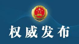 西藏檢察機關依法對馮文勇決定逮捕