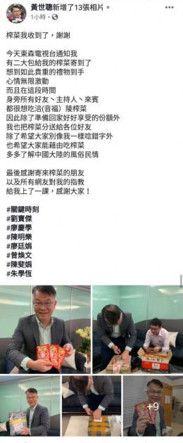 """台湾""""榨菜哥""""已收到两箱快递榨菜:贵重礼物到手,心情无限激动"""